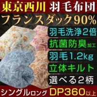 【フランス産ダウン使用 DP360以上】  羽毛の洗浄値を業界基準の2倍行うことで 臭いの発生率が低...