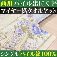 東京西川のマイヤー織りタオルケットです。 マイヤー織りでパイルが抜けにくい!  夏用のタオルケットな...