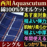 肌触り柔らか!中厚のしっかり1kg 弾力のあるパイルでやさしい肌触り 【Aquascutum アクア...