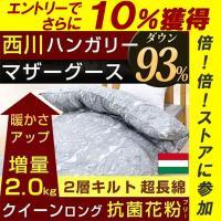 羽毛抗菌防臭!洗浄値2倍で臭いの発生率が低い! ダウンパワー420以上!6×6の36マス立体キルトで...