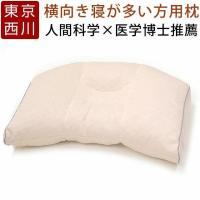 【送料無料!1cmからの高さ調節方法付き】 医師がすすめる健康枕シリーズ。枕ランキングで人気の商品で...