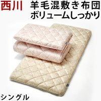 羊毛とポリエステル固わたの敷き布団です。 硬すぎず柔らかすぎずで適度なクッション性です。  ウールが...