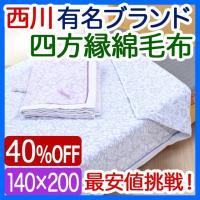 フランスの有名ブランド×西川の綿毛布です。 四方縁ヘムで高級感があり落ち着いた柄が人気です!  西川...