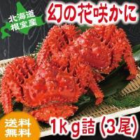 沖縄 別途送料1080円ご負担願います。  ■重量:1kg詰(3尾入) ■産地、加工地:北海道根室(...