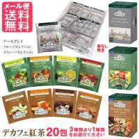 デカフェ アールグレイ 紅茶 20包  ティーバッグ アーマッドティー 600円 送料無料 ポッキリ...