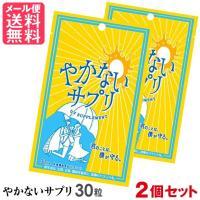 やかないサプリ 30粒 飲む日焼け止め 日本製 サプリメント メール便 送料無料