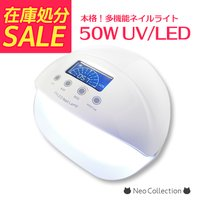 LEDライト 50W ハイパワー プロ用 UVライト ほとんどのジェルネイルが高速で硬化する白色LED 365nm -405nm UVライト 本体 ネイルドライヤー 36Wより速い
