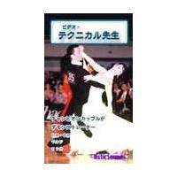 全日本モダンチャンピオンが音楽にのせて ボディローテーションを大切に踊っています。  Sカウントを長...