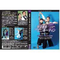 躍り込むほどダンスの基礎がしみ込んでいく!   日本最大級のダンス教室「タマオキトモヒロダンススクー...