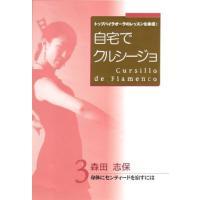 """「自宅でクルシージョ」シリーズは、  一流の踊り手たちのレッスン風景を丸ごと収録した """"レッスン・ド..."""
