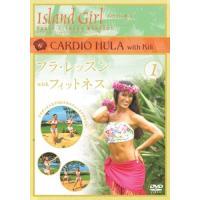 内容紹介 フラダンスを学びながらフィットネス効果!  『Island Girlアイランド・ガール』 ...