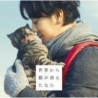 佐藤健と宮崎あおいの初共演で実写映画化される話題作『世界から猫が消えたなら』。この話題作の全音楽を日...