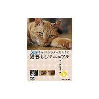 きっと始まる、とびきり素敵でハッピーな生活。猫スペシャリスト、南里秀子氏がお届けする、猫と過ごす優し...
