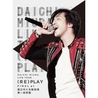 アルバムと同時発売となるニューライブDVD「DAICHI MIURA LIVE TOUR (RE)P...