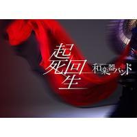 3rd映像シングル。「起死回生」MUSIC VIDEO+MAKINGを収録。CDには「起死回生」、「...