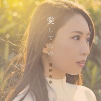 圧倒的な歌唱力を誇る増田有華が、HIP-HOPアーティストのKREVAによるサウンドプロデュースでソ...