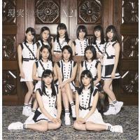 国民的美少女コンテスト出身アイドルX21のターニングポイントとなる10枚目シングル。今作を持ってグル...