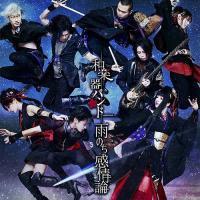 和楽器バンド待望の1stシングル。DVDには新曲MV、メイキングを収録。 ※ジャケットは3形態とも異...