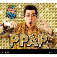 「PPAP(Pen-Pineapple-Apple-Pen)」全世界デビュー! チープさが売りの千葉...