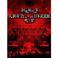 新年恒例ライヴ「和楽器バンド大新年会2016 日本武道館 -暁ノ宴-」が早くも映像化! チケットは3...