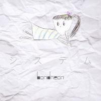 2014年結成、徳島出身の5人組バンドbandneonのファースト・ミニ・アルバム。正しく歪んだ正し...