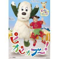 【送料無料選択可】[DVD]/ファミリー/NHKDVD いないいないばあっ! ピカピカブ~!