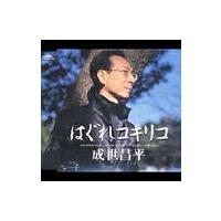 現在ヒット中「はぐれコキリコ」を12cmシングルにして発売!! 女声用カラオケ収録。