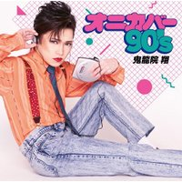 """ゴールデンボンバー 鬼龍院翔のカバーアルバム。90年代J-POPを愛してやまない鬼龍院が""""これぞ90..."""