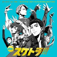 TVアニメ『ユーリ!!! on ICE』の世界を彩る珠玉のフィギュアスケートソングコレクションが一枚...