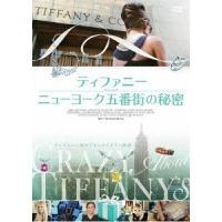 世界的ジュエリーブランド・ティファニー初のドキュメンタリー。 その魅力に惹かれた有名セレブや関係者の...