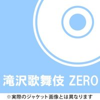 [DVD]/舞台/滝沢歌舞伎 ZERO [3DVD/初回生産限定版]