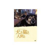 『あしがらさん』の飯田基晴監督が捨て犬や捨て猫に焦点を当てたドキュメンタリー。 ペットブームの影で年...