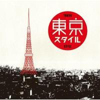 """""""東京""""をテーマにしたJ-POPコンピレーション。曲のタイトルに""""東京""""""""TOKYO""""が含まれる曲は..."""
