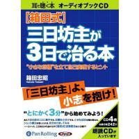 【CD枚数・収録時間】 CD 4枚約242分 「始めてみる」〜「続けていく」コツとは ○三日坊主だか...