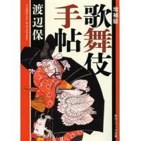 当代一流の劇評家が、今日上演されている演目を中心に、歌舞伎の310作品を一つひとつ丁寧に解説。1演目...