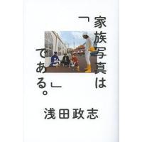 写真集『浅田家』は、写真ファンだけではなく、多くの人びとに共感をもって迎えられた。「私ももっと楽しい...