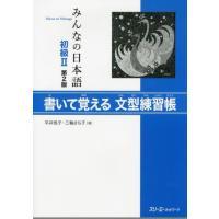 みんなの日本語 初級2 書いて覚える文型練習帳 第2版/平井悦子/著 三輪さち子/著(単行本・ムック)