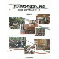 【送料無料選択可】環境構成の理論と実践 保育の専門性に基づいて/高山静子/著