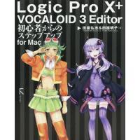 ビギナーが一生懸命Logic Pro XやVOCALOID 3 Editorのマニュアルを読んでも思...