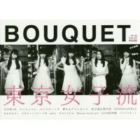 表紙巻頭=東京女子流(16ページ大特集) BOUQUETの記念すべき1号目の表紙を飾ってくれたのは5...