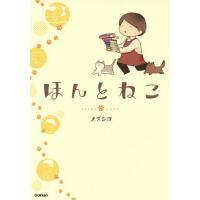 現役書店員が「猫」や「本」についてマンガで綴る、気ままな生活絵日記ブログ本。2匹の猫と旦那さんとの日...