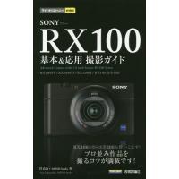 RX100シリーズを200%使いこなす!プロ並み作品を撮るコツが満載です!