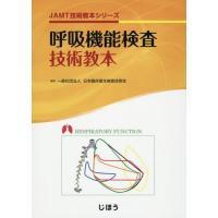 【ゆうメール利用不可】呼吸機能検査技術教本 (JAMT技術教本シリーズ)/日本臨床衛生検査技師会/監修