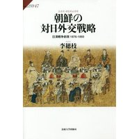 日本と清のはざまで激動の時代をどう生きたか。清の属邦として受動的な外交を行ったとされる朝鮮だが、むし...