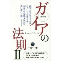 """""""日本列島135度ライン""""が地球の起点になった!「この極度な男性原理の時代にも、あなた方日本人には、..."""