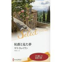 旅行会社で働くポリーは、顧客から付き添いを頼まれて、3年ぶりにイタリアを訪れた。だが滞在先のホテルで...