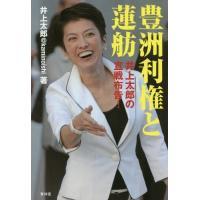 何が日本を蝕んでいるのか!共産党や民進党などの野党、そして利権構造に真っ向から反撃する。日本を滅亡か...