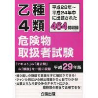 【送料無料選択可】乙種4類 危険物取扱者試験 平成29年版/公論出版