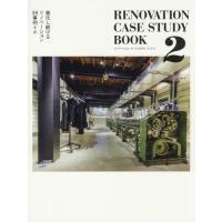 好評を博した「リノベーションケーススタディブック」の発行以降、リノベーションは単なる建築物の再生にと...