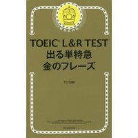 [本/雑誌]/TOEIC L&R TEST 出る単特急 金のフレーズ/TEX加藤/著